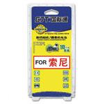 GJT国际通数码摄像机锂电池(索尼G-FP70) 电池/GJT国际通