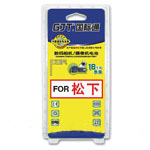 GJT国际通数码相机锂电池(松下G-101) 电池/GJT国际通