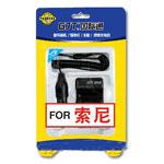 GJT国际通数码相机/摄像机电池充电器(索尼FE1) 电池/GJT国际通