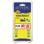 GJT国际通数码相机锂电池(柯达G-K5001) 电池/GJT国际通