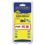 GJT国际通数码相机锂电池(柯尼卡美能达G-LB4) 电池/GJT国际通