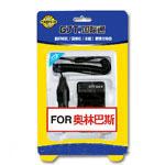 GJT国际通数码相机/摄像机电池充电器(奥林巴斯LI30B) 电池/GJT国际通