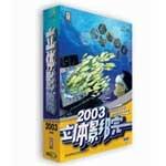 豪杰立体影院2003标准版 图像软件/豪杰