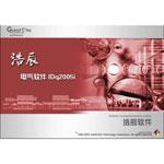浩辰电气设计IDq V2005i 图像软件/浩辰