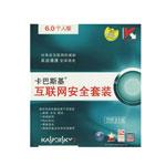 卡巴斯基反病毒6.0个人版 (1用户授权) 安防杀毒/卡巴斯基