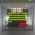 科泰室内Φ3.75双基色 LED显示屏/科泰