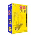 蒙泰彩色电子出版系统 5.0(专业版) 排版软件/蒙泰
