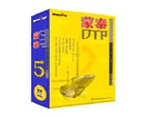蒙泰彩色电子出版系统 5.0(标准版)图片