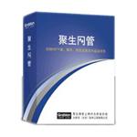 聚生网管2009集团公司专用版(20用户) 网络管理软件/聚生网管