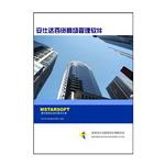 安仕达百货商场管理系统 产品包(完全版) OA办公软件/安仕达