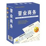 晋业商务进销存管理 V8.18(单机版) OA办公软件/晋业