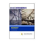 安仕达工程项目管理系统 产品包(标准版) OA办公软件/安仕达