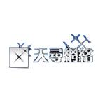 天寻网络TXS-5型 网络服务产品/天寻网络