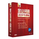 金山词霸2009(牛津版) 办公软件/金山
