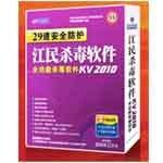 江民杀毒软件KV2010_WPF(2年 3用户 Win7专用版) 安防杀毒/江民