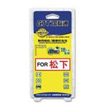 GJT国际通数码相机锂电池(松下G-S005E) 电池/GJT国际通