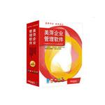 美萍超市通管理系统 单机版 OA办公软件/美萍