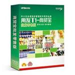 用友T1-商贸宝普及版(3用户) 财务及管理软件/用友