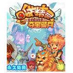 手机游戏 口袋精灵-英雄大陆 游戏软件/手机游戏