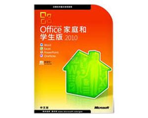 微软Office 2010 家庭和学生版图片