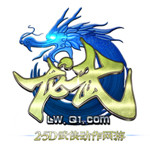 网络游戏 龙武 游戏软件/网络游戏