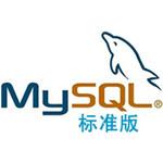 MySQL标准版