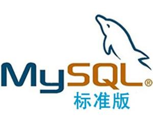 ORACLE MySQL标准版图片