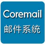 Coremail XT V2.1(2000用户)