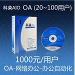 科荣 OA办公自动化软件 OA办公软件/科荣