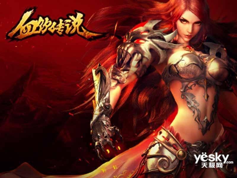 网络游戏 《血饮传说》