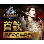 手机游戏《皇家骑士团》 游戏软件/手机游戏