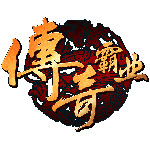 网络游戏《传奇霸业》 游戏软件/网络游戏