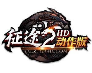 网络游戏《征途2动作版》图片