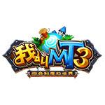 手机游戏《我叫MT3》 游戏软件/手机游戏