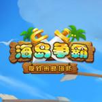网络游戏《海岛争霸》 游戏软件/网络游戏