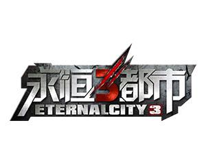 网络游戏《永恒都市3》图片