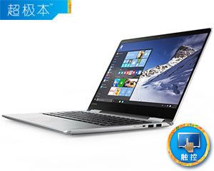 联想YOGA 710-14-ISE(i7 7500U/8GB/256GB/2G独显)