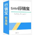 行销宝5.0标准版 SaaS软件/行销宝