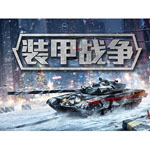 网络游戏《装甲战争》 游戏软件/网络游戏