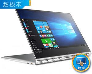 联想YOGA 5 Pro(i7 7500U/16GB/1TB/3K屏)