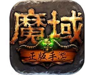 手机游戏《魔域手游》图片