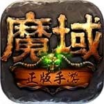 手机游戏《魔域手游》 游戏软件/手机游戏