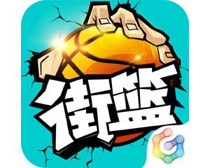 手机游戏《街篮》图片