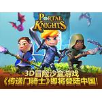 网络游戏《传送门骑士》 游戏软件/网络游戏