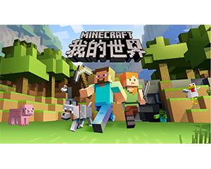 网络游戏《我的世界(Minecraft)》图片