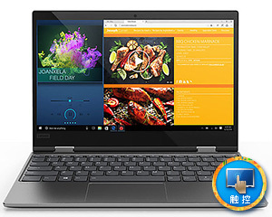 联想 YOGA 720-12IKB(i5 7200U/8GB/256GB)