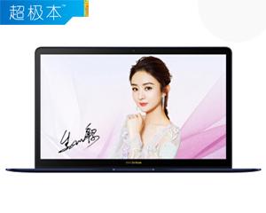 华硕灵耀3 Deluxe(i7 8550U/16GB/512GB)