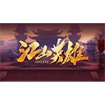 网络游戏《江山英雄》 游戏软件/网络游戏