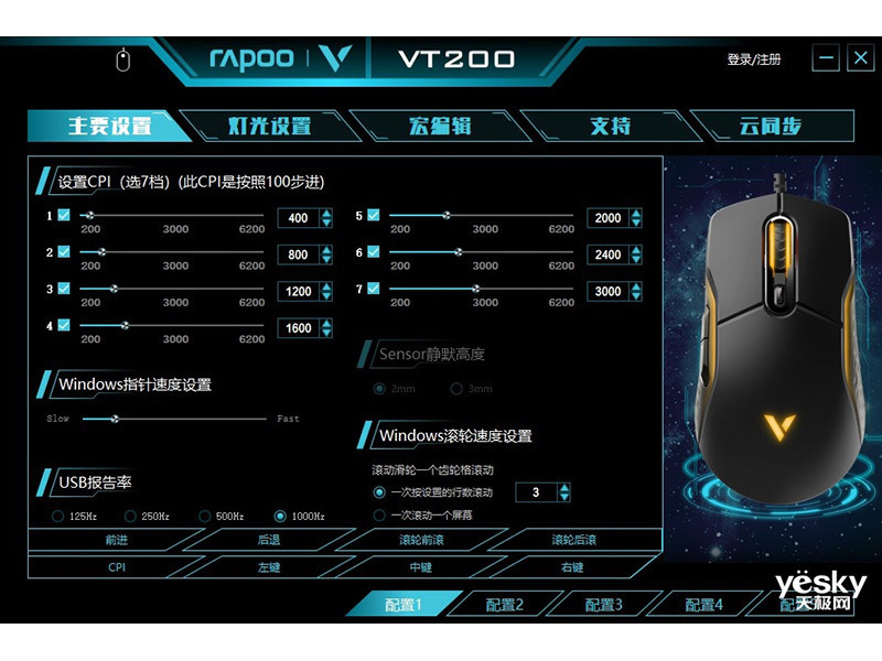 雷柏VT200电竞游戏鼠标