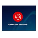 天融信TopEDR EDR-E-CENTER 网络安全产品/天融信